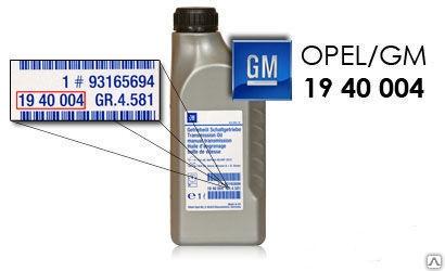 Ulei cutie manuala Opel original GM pt. modele >2012 1940004